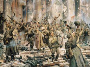 Бессмертен подвиг русского солдата