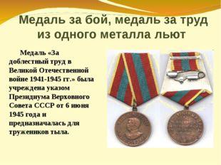 Медаль за бой, медаль за труд из одного металла льют Медаль «За доблестный тр