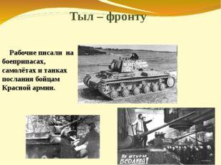 Тыл – фронту Рабочие писали на боеприпасах, самолётах и танках послания бойца