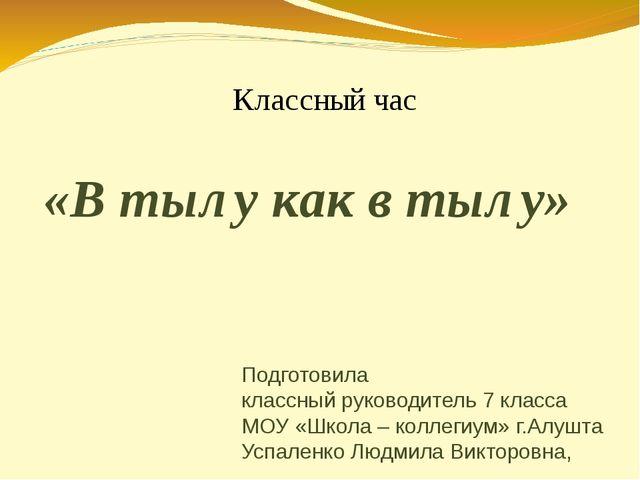 «В тылу как в тылу» Подготовила классный руководитель 7 класса МОУ «Школа – к...