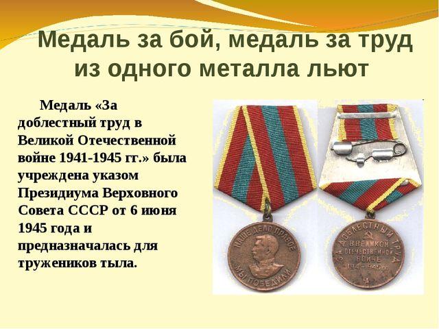 Медаль за бой, медаль за труд из одного металла льют Медаль «За доблестный тр...