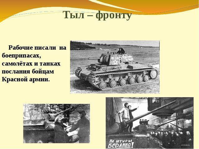 Тыл – фронту Рабочие писали на боеприпасах, самолётах и танках послания бойца...