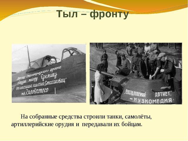 Тыл – фронту На собранные средства строили танки, самолёты, артиллерийские о...