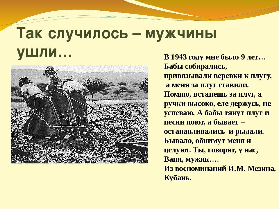 Так случилось – мужчины ушли… В 1943 году мне было 9 лет… Бабы собирались, пр...