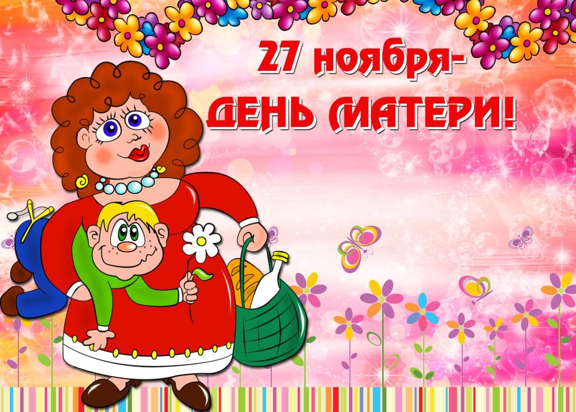 Поздравления с днем матери картинки для детского сада на стенд