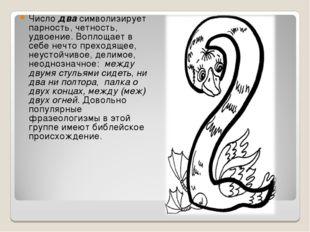 Число два символизирует парность, четность, удвоение. Воплощает в себе нечто