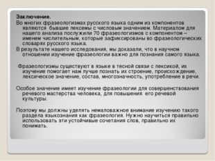 Заключение. Во многих фразеологизмах русского языка одним из компонентов явля