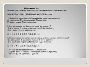 Приложение №1 Задания для учащихся при подготовке к олимпиадам по русскому