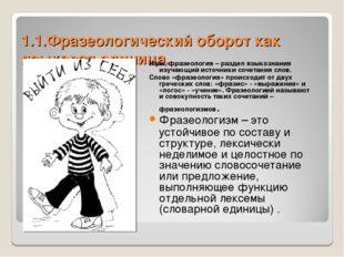 1.1.Фразеологический оборот как языковая единица. Итак, фразеология – раздел