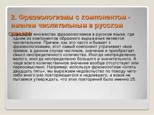 2. Фразеологизмы с компонентом - именем числительным в русском языке Существу