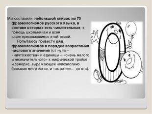 Мы составили небольшой список из 70 фразеологизмов русского языка, в составе
