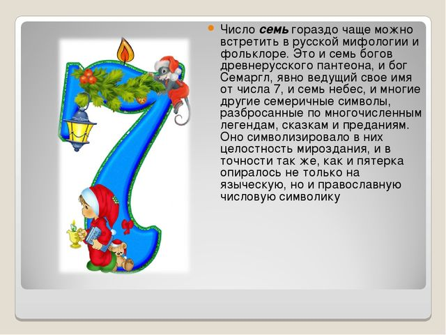 Число семь гораздо чаще можно встретить в русской мифологии и фольклоре. Это...