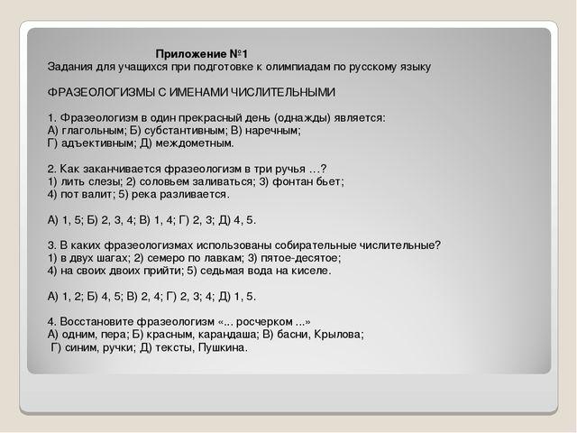 Приложение №1 Задания для учащихся при подготовке к олимпиадам по русскому...