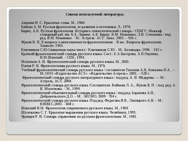Список используемой литературы.  Ашукин Н. С. Крылатые слова. М., 1960. Бабк...