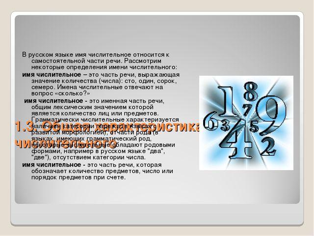 1.3. Общая характеристика имени числительного В русском языке имя числитель...
