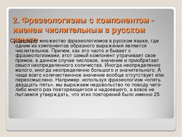 2. Фразеологизмы с компонентом - именем числительным в русском языке Существу...