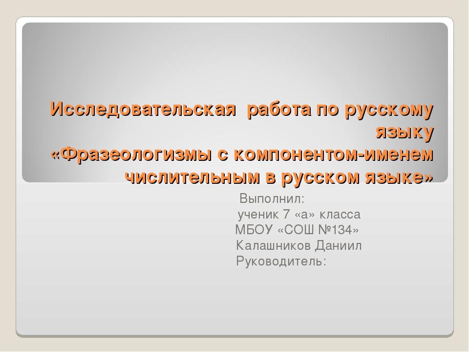 Исследовательская работа по русскому языку «Фразеологизмы с компонентом-имене...