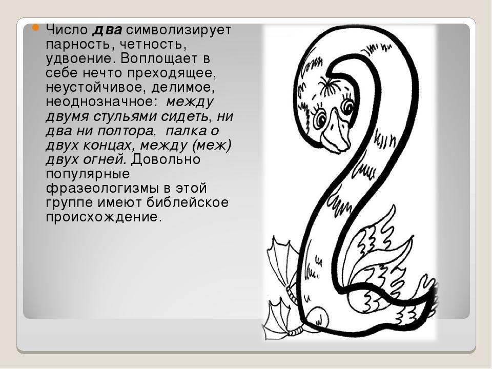 Число два символизирует парность, четность, удвоение. Воплощает в себе нечто...