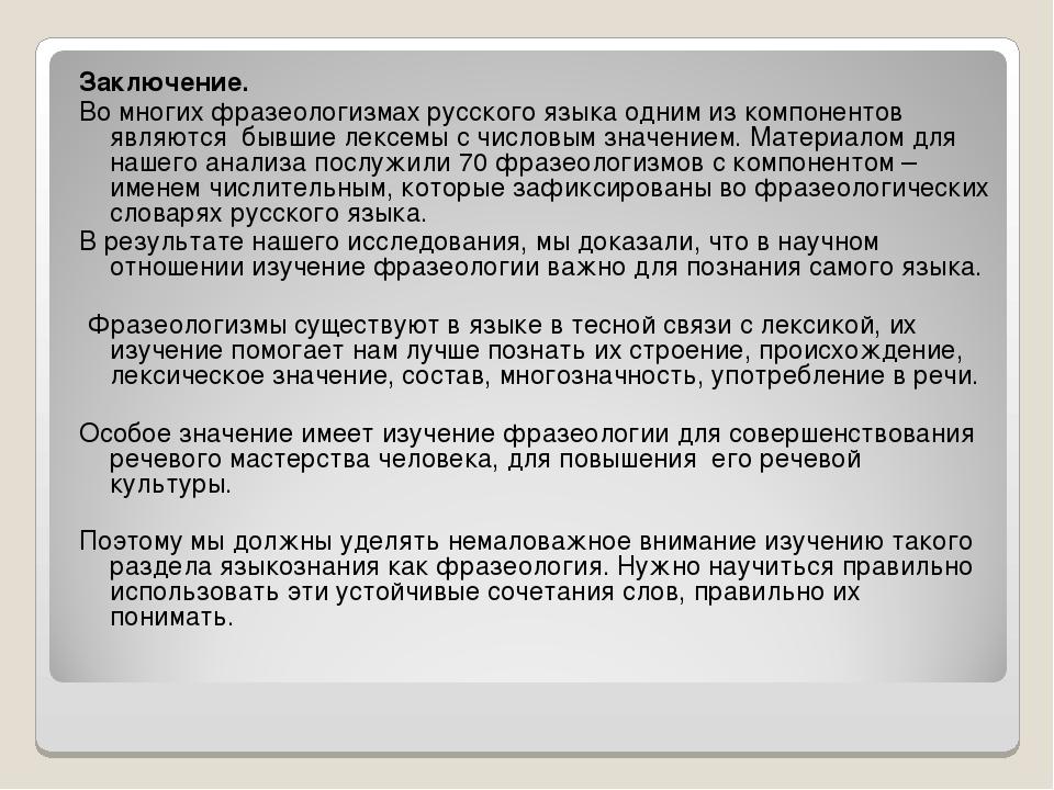 Заключение. Во многих фразеологизмах русского языка одним из компонентов явля...