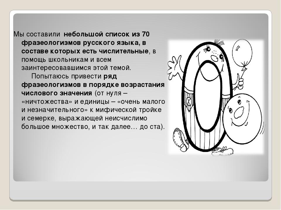 Мы составили небольшой список из 70 фразеологизмов русского языка, в составе...