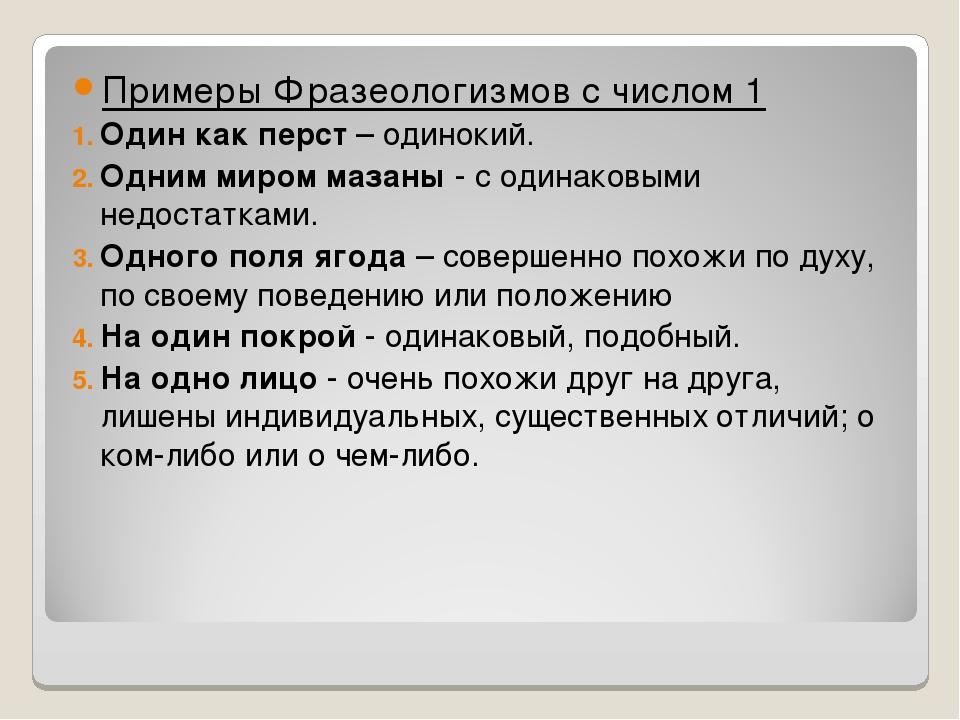 Примеры Фразеологизмов с числом 1 Один как перст– одинокий. Одним миром маза...