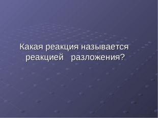 Какая реакция называется реакцией разложения?