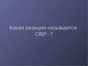 Какая реакция называется ОВР -?