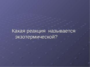 Какая реакция называется экзотермической?