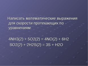 Написать математические выражения для скорости протекающих по уравнениям: 4N