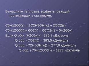 Вычислите тепловые эффекты реакций, протекающих в организме: C6H12O6(т) = 2C2
