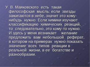 У В. Маяковского есть такая философская мысль: если звезды зажигаются в небе,