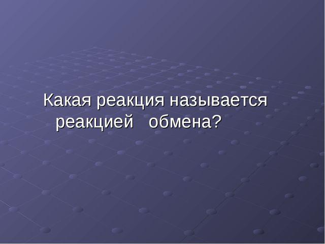 Какая реакция называется реакцией обмена?