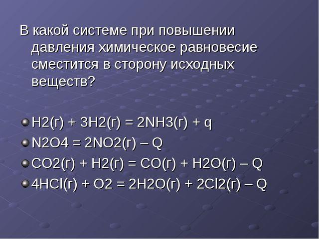 В какой системе при повышении давления химическое равновесие сместится в стор...