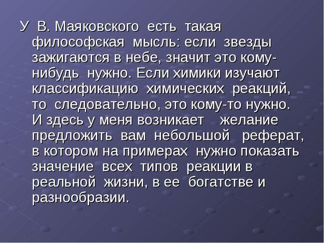 У В. Маяковского есть такая философская мысль: если звезды зажигаются в небе,...