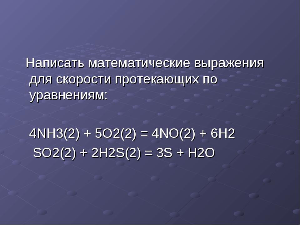 Написать математические выражения для скорости протекающих по уравнениям: 4N...