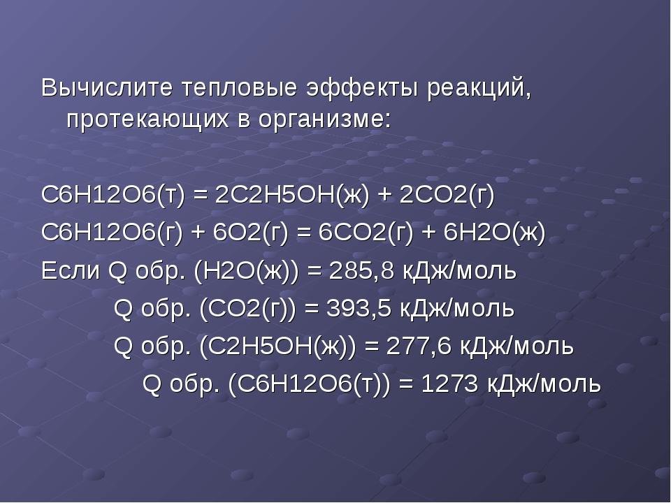Вычислите тепловые эффекты реакций, протекающих в организме: C6H12O6(т) = 2C2...
