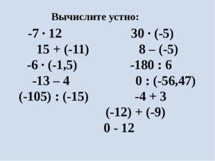 -7 ∙ 12 30 ∙ (-5) 15 + (-11) 8 – (-5) -6 ∙ (-1,5) -180 : 6 -13 – 4 0 : (-56,4