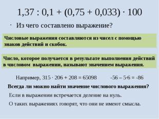 1,37 : 0,1 + (0,75 + 0,033) ∙ 100 Из чего составлено выражение? Числовые выра