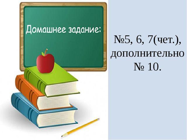 №5, 6, 7(чет.), дополнительно № 10.
