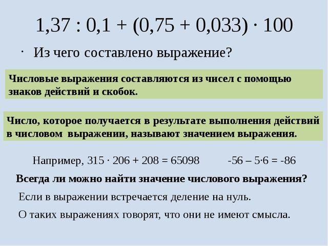 1,37 : 0,1 + (0,75 + 0,033) ∙ 100 Из чего составлено выражение? Числовые выра...