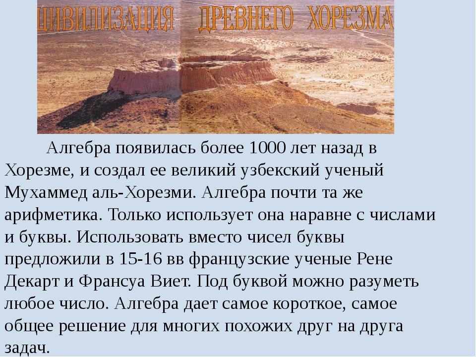 Алгебра появилась более 1000 лет назад в Хорезме, и создал ее великий узбекс...
