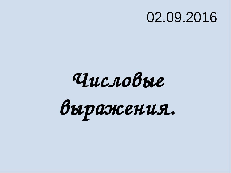 02.09.2016 Числовые выражения.