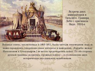 Военные союзы, заключенные в 1805-1811, были чистым лицемерием: ведь за ними
