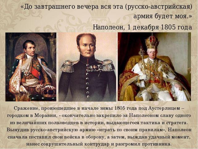 Сражение, произошедшее в начале зимы 1805 года под Аустерлицем – городком в М...