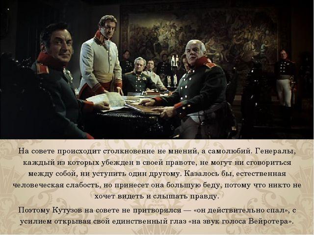На совете происходит столкновение не мнений, а самолюбий. Генералы, каждый из...