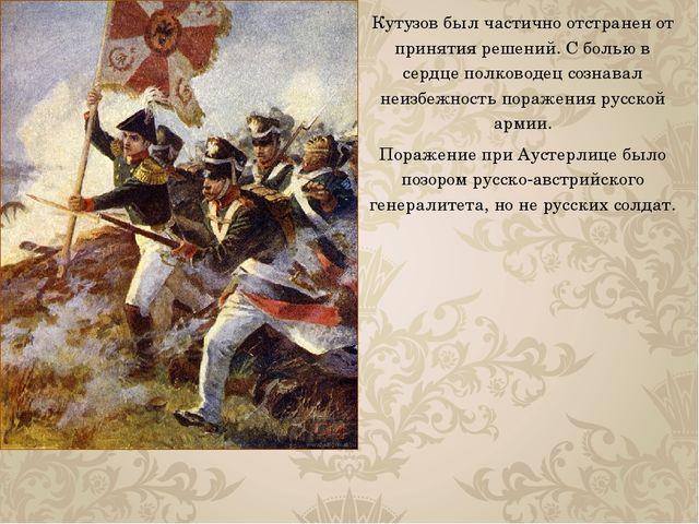 Кутузов был частично отстранен от принятия решений. С болью в сердце полковод...