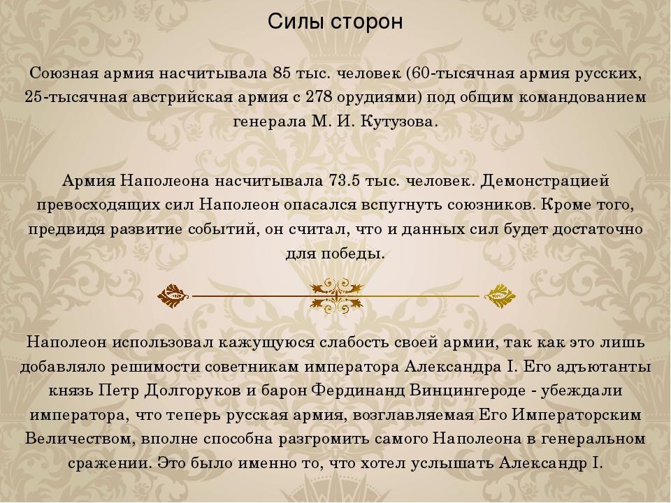 Силы сторон Союзная армия насчитывала 85 тыс. человек (60-тысячная армия русс...