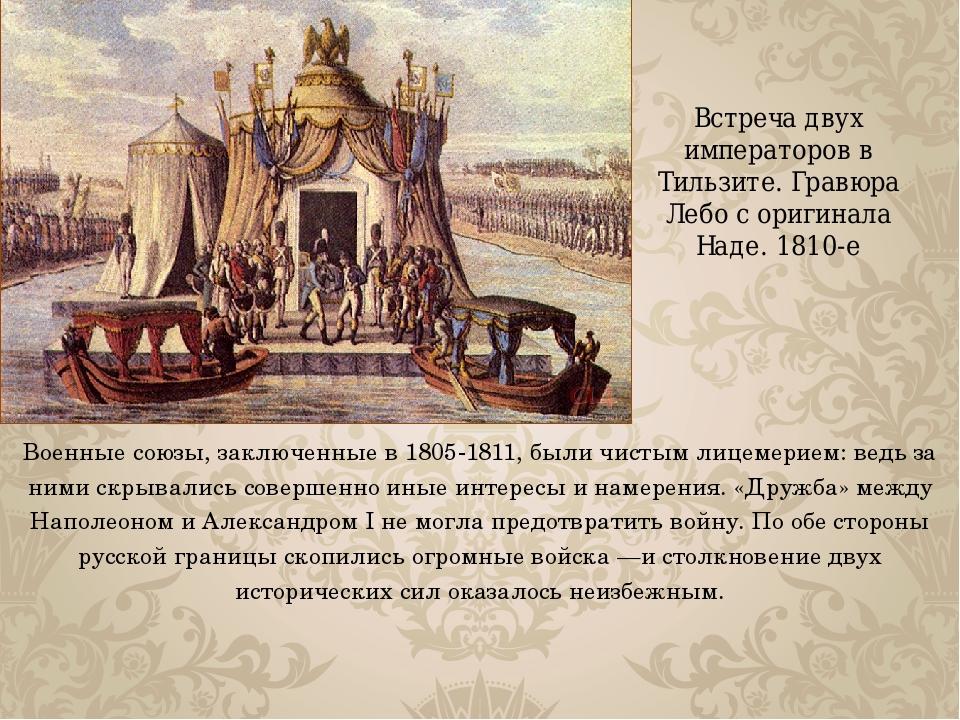 Военные союзы, заключенные в 1805-1811, были чистым лицемерием: ведь за ними...