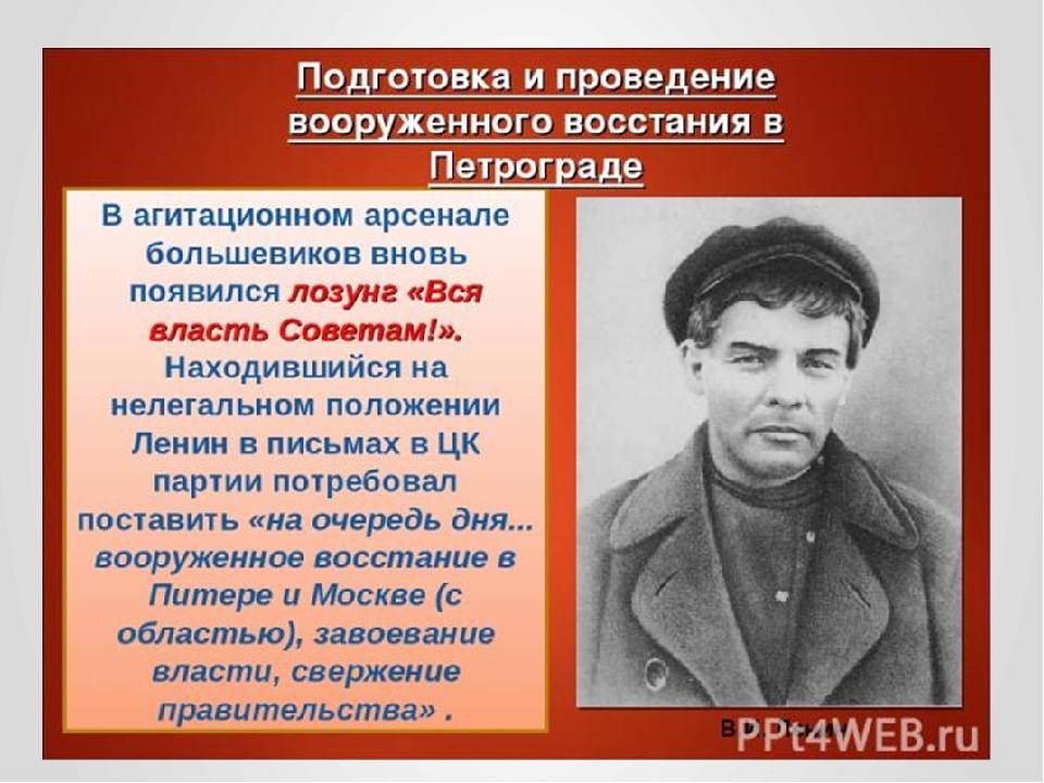 Прочитать 16 (ж ) прочитать 16 (ж лозунги: даёшь коммунизм без большевиков!