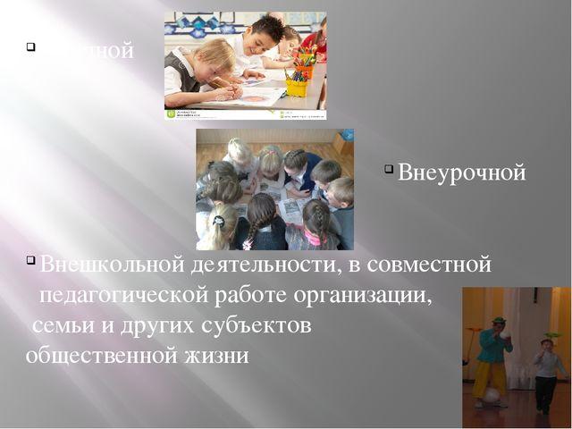 Урочной Внеурочной Внешкольной деятельности, в совместной педагогической раб...